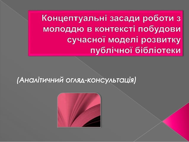 Суспільні трансформації і пошук нової моделі бібліотеки  Інформаційні інтелект-центри для молоді  Комп'ютерна бібліотека  ...