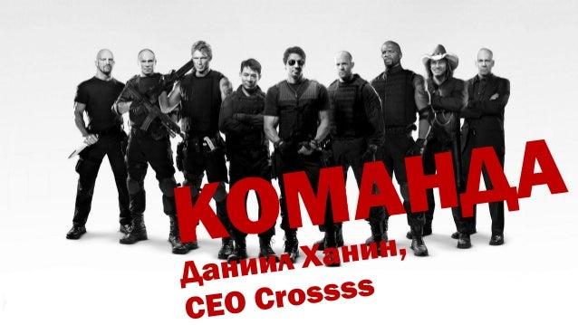 Даниил Ханин  Предприниматель  2012 -Crossss  1998 –2012 Вебреклама(Томск)  Около 10 провальных проектов  Эксперт и трекер...