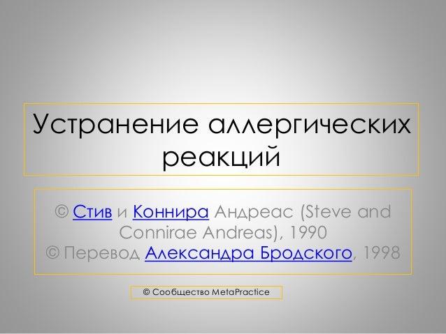 Устранение аллергических  реакций  © Стив и Коннира Андреас (Steve and  Connirae Andreas), 1990  © Перевод Александра Брод...