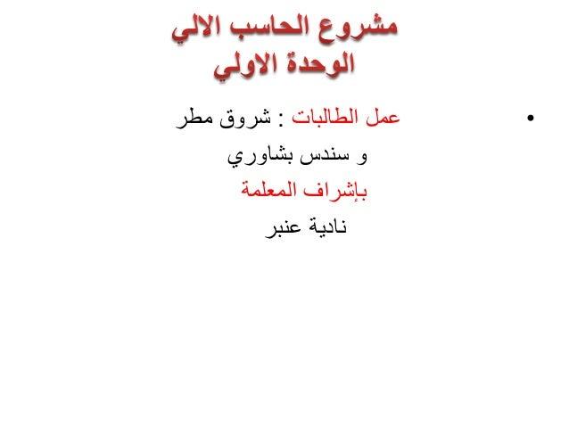 • عمل الطالبات : شروق مطر  و سندس بشاوري  بإشراف المعلمة  نادية عنبر