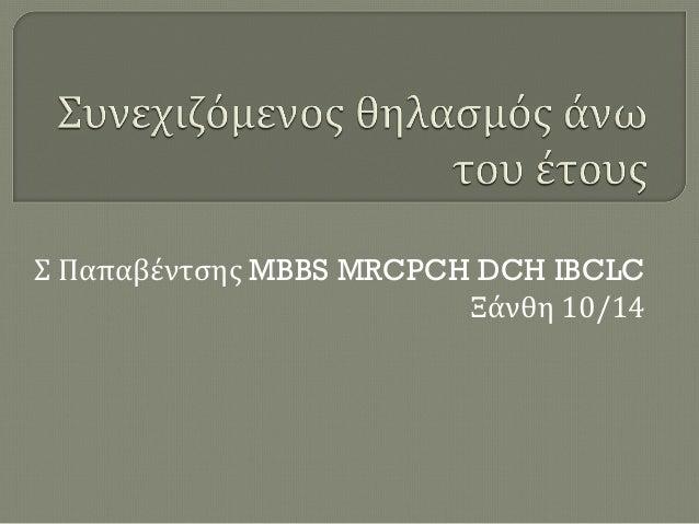 Σ Παπαβέντσης MBBS MRCPCH DCH IBCLC  Ξάνθη 10/14