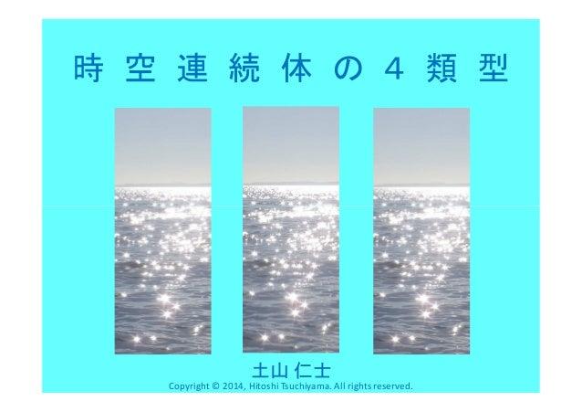 時空連続体の4 類型  土山仁士  Copyright © 2014, Hitoshi Tsuchiyama. All rights reserved.