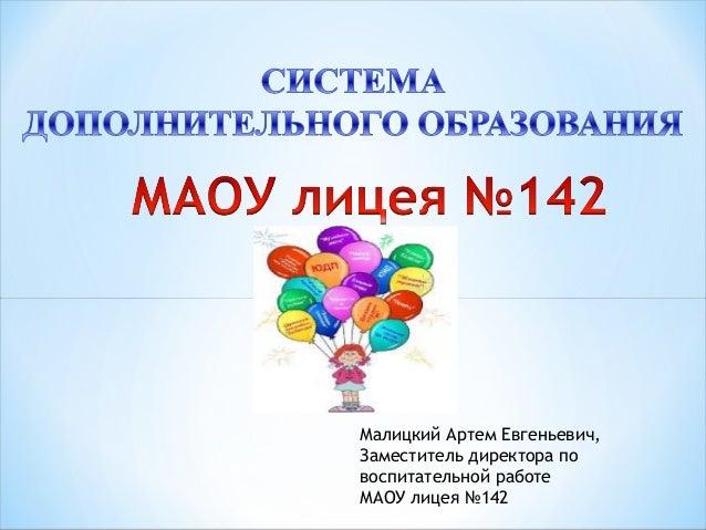 Малицкий Артем Евгеньевич,  Заместитель директора по  воспитательной работе  МАОУ лицея №142