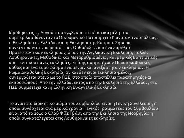 Ιδρύθηκε τις 23 Αυγούστου 1948, και στα ιδρυτικά μέλη του  συμπεριλαμβάνονταν το Οικουμενικό Πατριαρχείο Κωνσταντινουπόλεω...