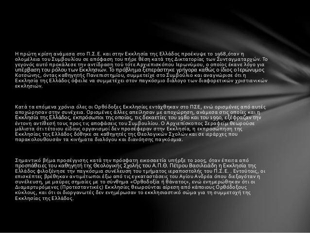ΤΕΛΟΣ  ΠΗΓΕΣ:  http://www.oikoumene.org/en/church-families  http://el.wikipedia.org/wiki/%CE%A0%CE%B1%CE%B3%CE%BA%CF%8C%  ...