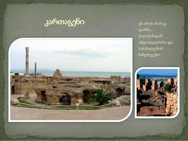 ბერძნებისა და რომაელების გამოჩენამდე დიდი ხნით ადრე სწორედ  ფინიკიელებმა შეიტანეს ხმელთაშუა ზღვის რეგიონში ვაზი. ისისნი იყ...