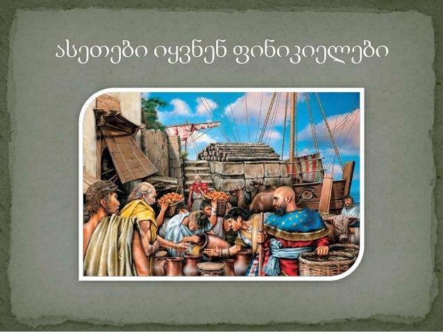 ფინიკიური ანბანი  ჩვ. წ. აღ. მდე უკვე  მე-15 საუკუნეში  ჰქონდათ  ფინიკიელებს  საკუთარი ანბანი.  ის არის  მსოფლიოში  პირველ...