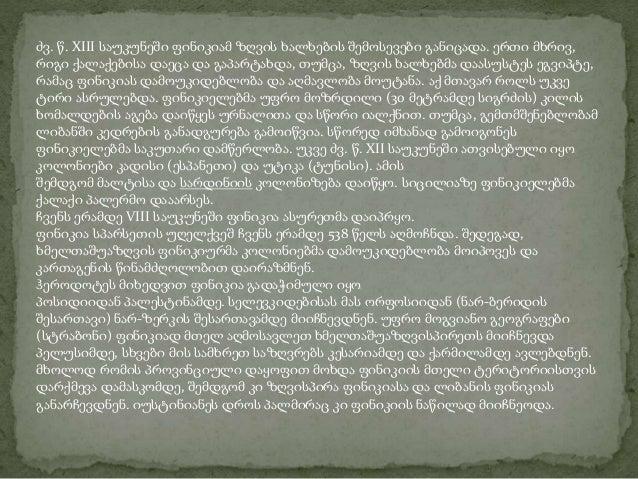 """ფინიკიელთათვის ბიბლიაში კრებითი სახელი არ გვხვდება.  როგორც ქანაანის შთამომავალთ, მათ """"ქანაანელები"""" ეწოდებათ, ანდაც მათივე..."""