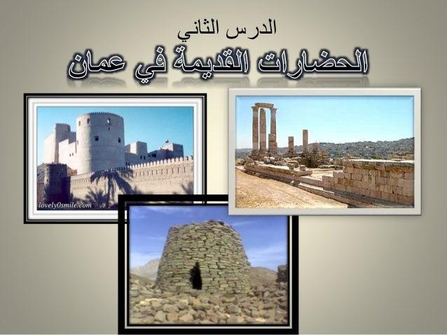 الحضارة الفارسية pdf