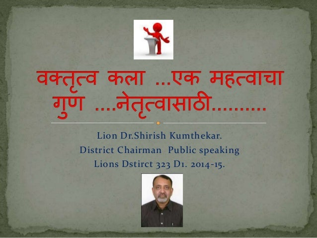 Lion Dr.Shirish Kumthekar.  District Chairman Public speaking  Lions Dstirct 323 D1. 2014-15.