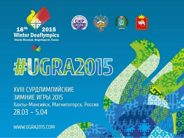 ".dh.   Íy"" iv 'q p' '    ""FTE"" g 18* 2015   x   Winter Deaflympics  Khanty-Manslysk.  Magnltogorsk,  Russla  . á 5 .   ›  ..."