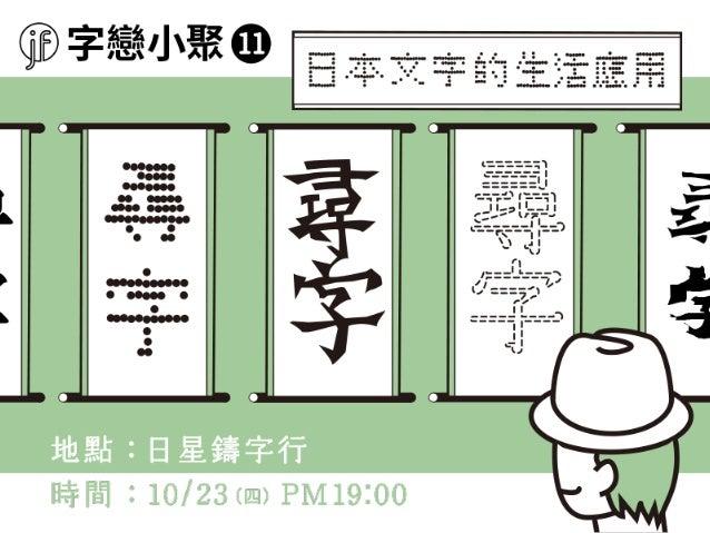 字戀小聚  #11  尋字  日本文字的生活應用  共同筆記: http://bit.ly/lfpro11
