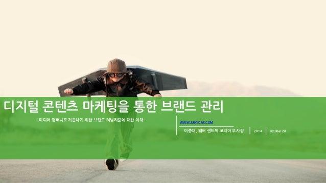 PAGE 1  WWW.JUNYCAP.COM  WWW.JUNYCAP.COM  이중대, 웨버 샌드윅 코리아 부사장  2014  October 28  디지털 콘텐츠 마케팅을 통한 브랜드 관리  - 미디어 컴퍼니로 거듭나기 위...