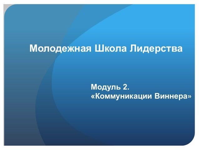 Молодежная Школа Лидерства  Модуль 2.  «Коммуникации Виннера»