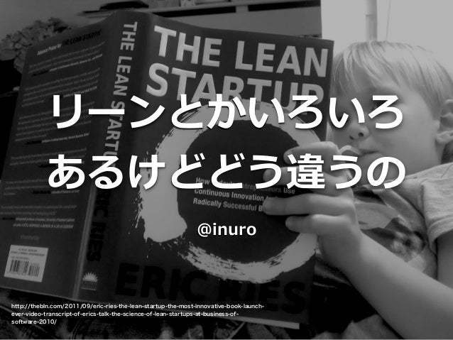 リーンとかいろいろ  あるけどどう違うの  http://thebln.com/2011/09/eric-ries-the-lean-startup-the-most-innovative-book-launch-ever-  video-tr...