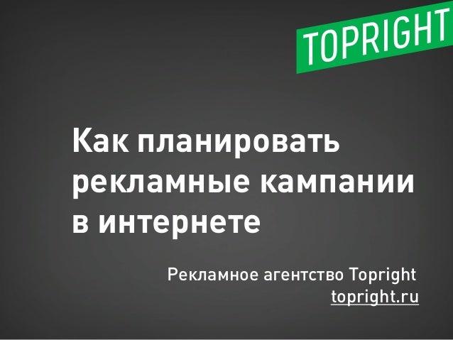 Как планировать рекламные кампании в интернете  Рекламное агентство Topright  topright.ru