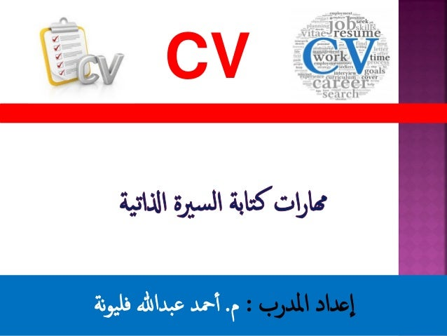 إعدإد إلمدرب : م. أحمد عبدالله فليونة  CV
