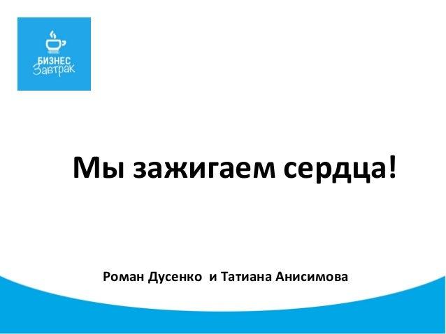 Мы зажигаем сердца!  Роман Дусенко и Татиана Анисимова