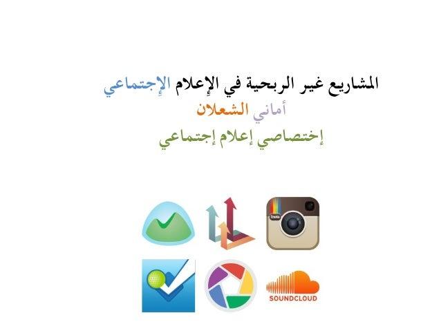 المشاريع  غير  الربحية  في  الإعلام  الإجتماعي  أماني الشعلان  إختصاصي إعلام إجتماعي