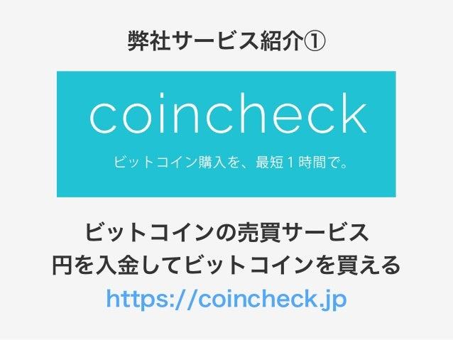 ビットコインの基礎知識と世界的なトレンド Slide 3