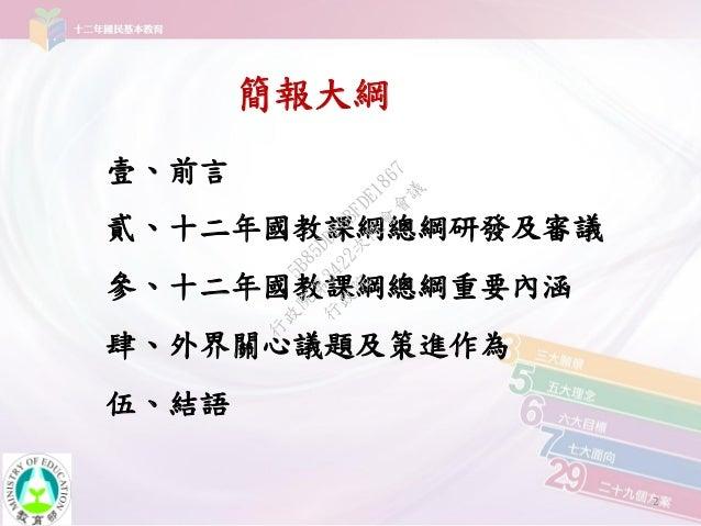 20141030-「十二年國民基本教育課程綱要總綱辦理情形」 Slide 2