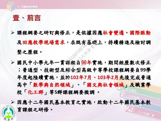 20141030-「十二年國民基本教育課程綱要總綱辦理情形」 Slide 3