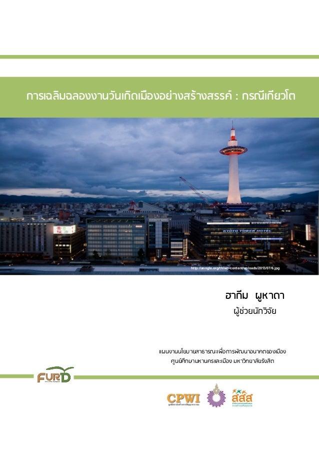http://anngle.org/th/wp-content/uploads/2013/07/6.jpg  การเฉลิมฉลองงานวันเกิดเมืองอย่างสร้างสรรค์ : กรณีเกียวโต  ฮากีม ผูห...