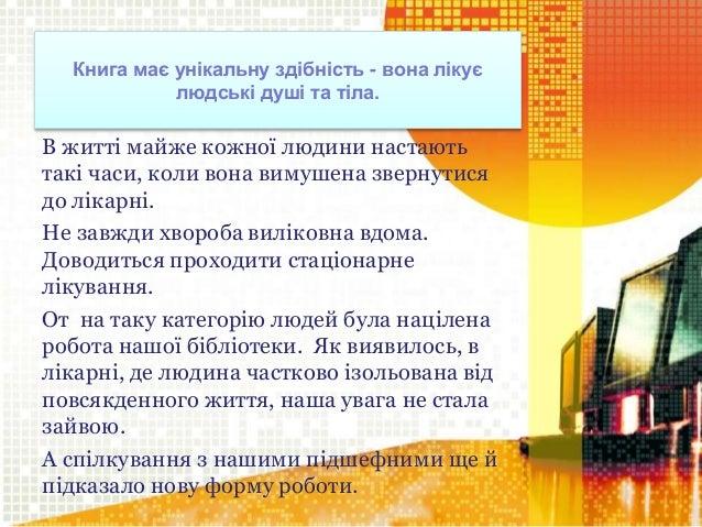 """Соціальний проект """"Швидка бібліотечна допомога» Slide 2"""