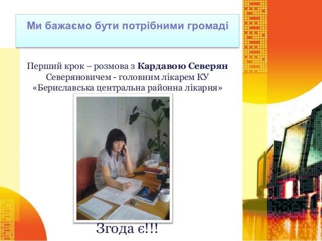 """Соціальний проект """"Швидка бібліотечна допомога» Slide 3"""