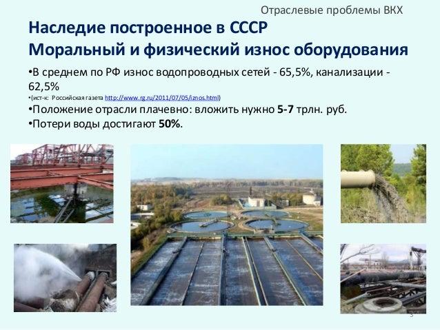 """Некоммерческое партнерство """"Инновационный центр водоканал"""" Slide 3"""