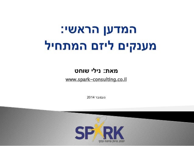 מאת: נילי שוחט  www.spark-consulting.co.il  נובמבר 2014