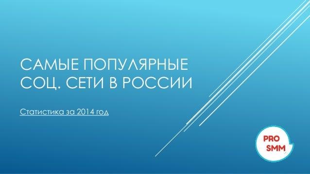 САМЫЕ ПОПУЛЯРНЫЕ  СОЦ. СЕТИ В РОССИИ  Статистика за 2014 год