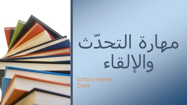 مهارة التحدّث  والإلقاء  School Name  Date