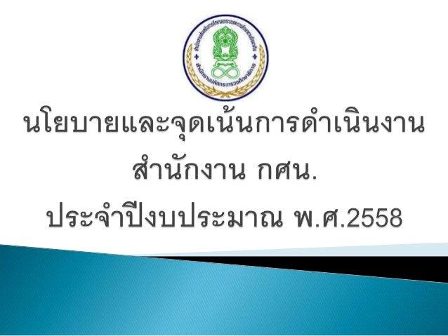 คนไทยทุกกลุ่ม ทุกช่วงวัย เข้าถึงโอกาสทางการศึกษานอกระบบ และ  การศึกษาตามอัธยาศัยที่มีคุณภาพอย่างทั่วถึงเท่าเทียม เป็นพลเมื...