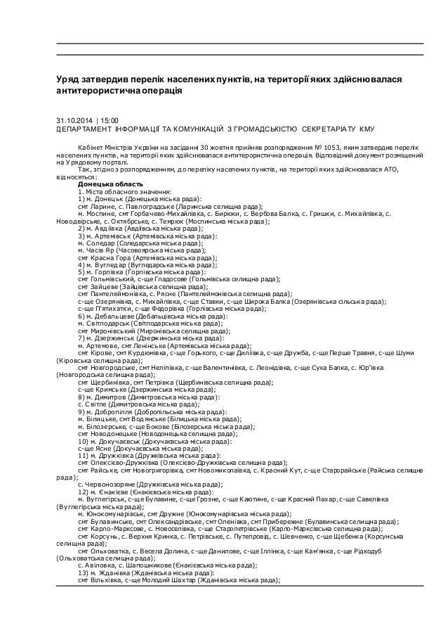 Уряд затвердив перелік населених пунктів, на території яких здійснювалася  антитерористична операція  31.10.2014 | 15:00  ...
