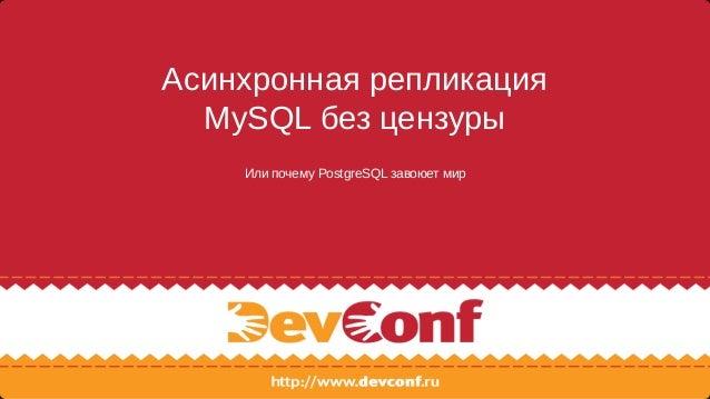 Асинхронная репликация MySQL без цензуры Или почему PostgreSQL завоюет мир