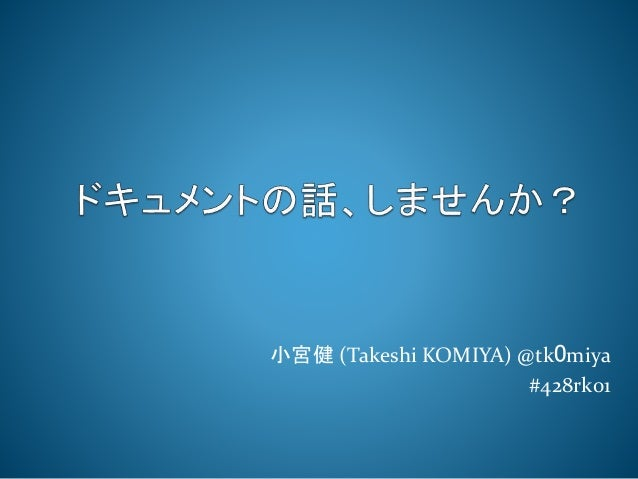 小宮健(Takeshi KOMIYA) @tk0miya  #428rk01