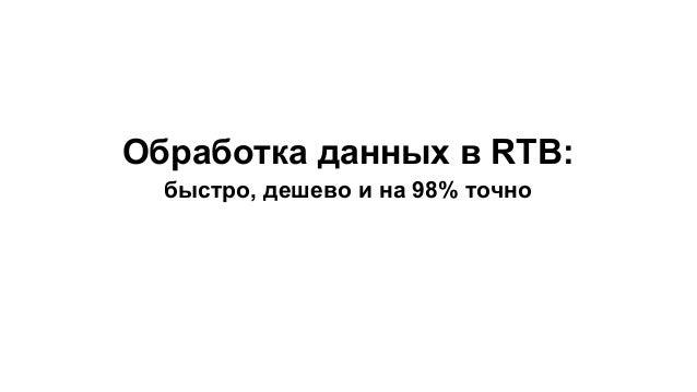 Обработка данных в RTB:  быстро, дешево и на 98% точно