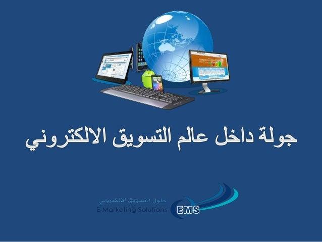 • الإنترنت هو  الساحة التي  تحدث فيها  جميع أنشطة  التسويق  الالكتروني  • وسائل التسويق  الالكتروني  عديدة ومتنوعة  )إعلان...