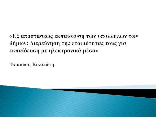 Πρόγραμμα  «Καλλικράτης»  Σκοπός:  Ποιοτικότερη  εξυπηρέτηση  πολιτών και των  επιχειρήσεων με  στόχο την  εξοικονόμηση  Δ...