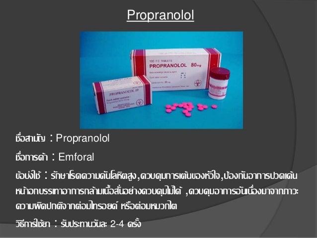 cardiac drugs and tests Slide 3