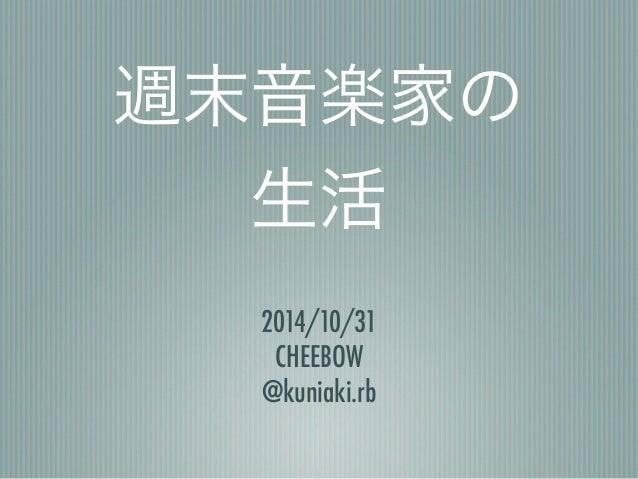 週末音楽家の  生活  2014/10/31  CHEEBOW  @kuniaki.rb
