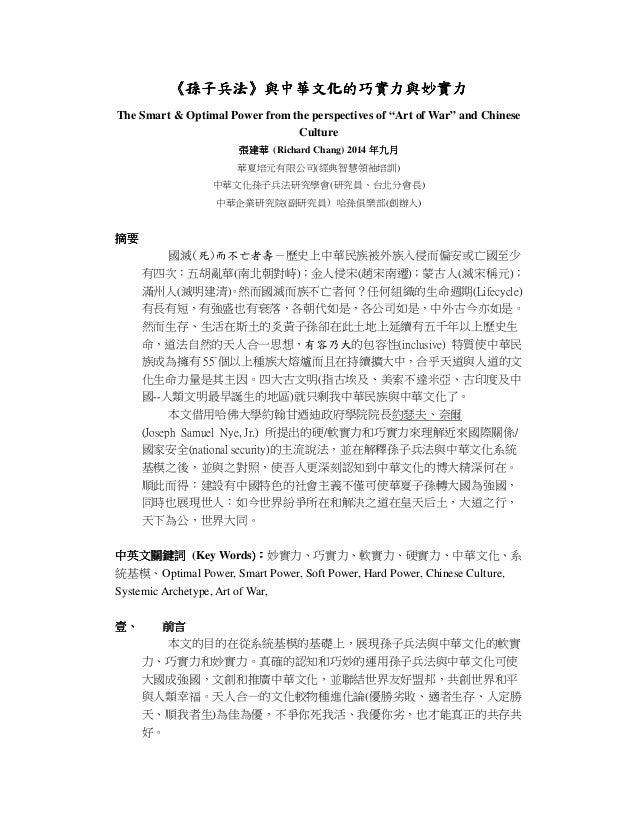 """《孫子兵法》與中華文化的巧實力與妙實力  The Smart & Optimal Power from the perspectives of """"Art of War"""" and Chinese  Culture  張建華 (Richard Ch..."""