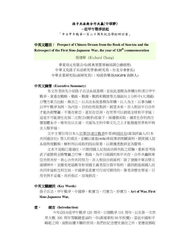 孫子兵法與合作共贏(中華夢)  -從甲午戰爭談起  「中日甲午戰爭一百二十周年紀念學術研討會」  中英文題目: Prospect of Chinese Dream from the Book of Sun-tzu and the  Retros...