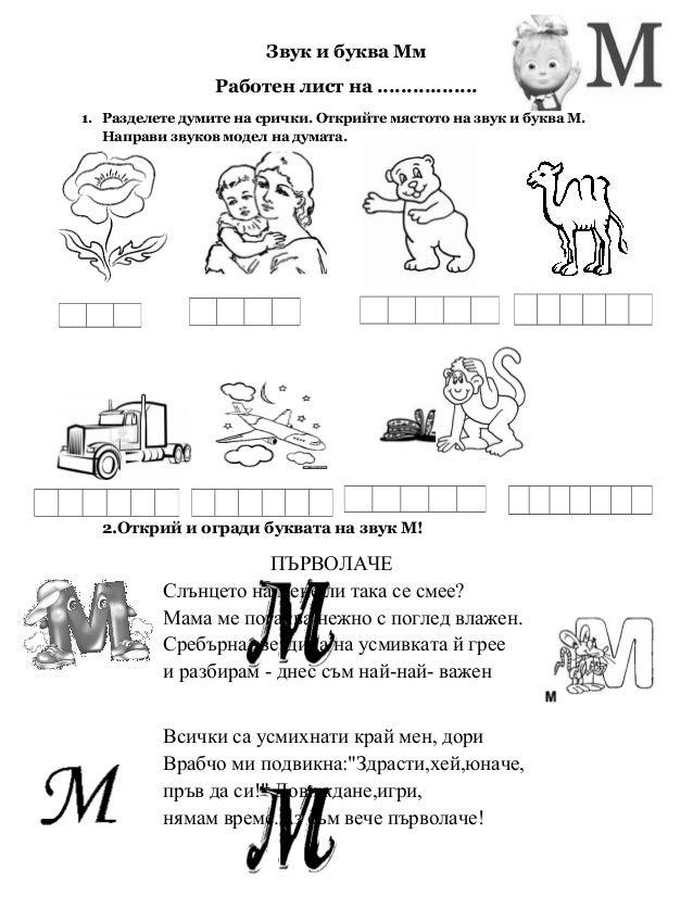 Звук и буква Мм Работен лист на ................. 1. Разделете думите на срички. Открийте мястото на звук и буква М. Напра...