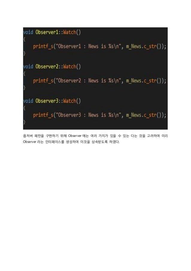 비지터 패턴 (Visitor Pattern)  -정의 – 기존 객체 지향 프로그래밍에서 객체가 자신의 오퍼레이션을 가지고 있던 반면 '비지터 패턴'은 객체의 구조와 기능을 분리 시키는 패턴이다.  - 객체의 구조는 변하...