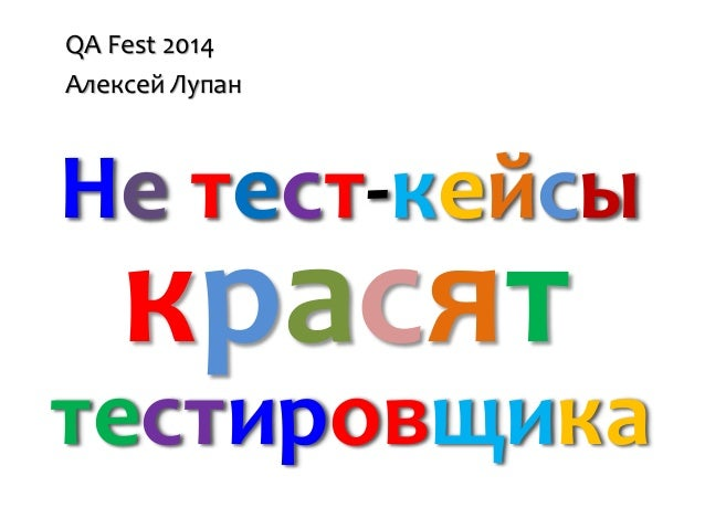 QA Fest 2014  Алексей Лупан  красят  Hе тест-кейсы  тестировщика