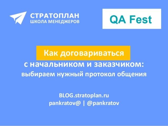 Как договариваться с начальником и заказчиком: выбираем нужный протокол общения BLOG.stratoplan.ru pankratov@ | @pankratov