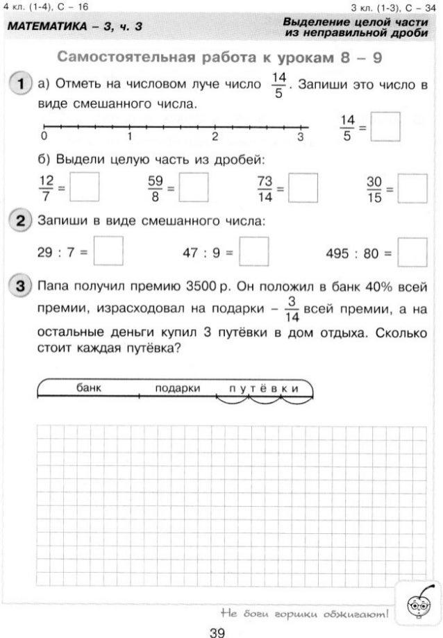часть работы самостоятельные математике 2 решебник по 4 кл петерсон