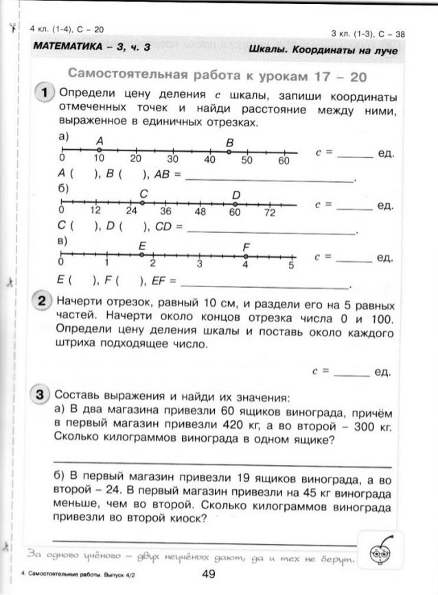 Контрольные работы по математике 4 класс с ответами вариант